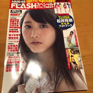 エーケービーフォーティーエイト(AKB48)のFLASH 2015年盛夏号(アイドルグッズ)