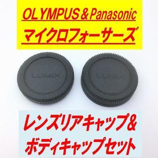OLYMPUSとPanasonic ボディキャップ&レンズリアキャップ 送料無料(その他)