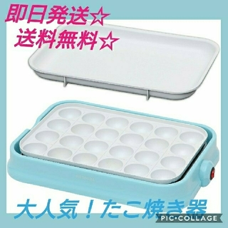 ✨新品・送料無料✨大人気‼️たこ焼き器 2way セラミックコート ブルー (たこ焼き機)