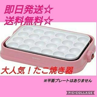 ✨新品・送料無料✨大人気‼️たこ焼き器 ピンク(たこ焼き機)