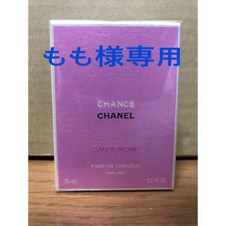 シャネル(CHANEL)の新品未使用☆CHANEL チャンス オー タンドゥル ヘア ミスト 35ml(ヘアウォーター/ヘアミスト)