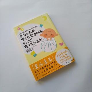 赤ちゃんがすぐに泣きやみグッスリ寝てくれる本 渡部信子(住まい/暮らし/子育て)