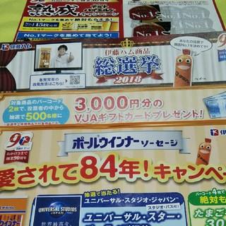 ユニバ他 応募券 3種類(その他)