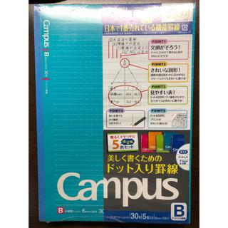 コクヨ(コクヨ)のcampus キャンパス ノート ビビッドカラー B罫 限定 5冊セット(ノート/メモ帳/ふせん)