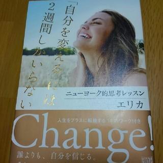 「自分を変える」には2週間しかいらない(住まい/暮らし/子育て)