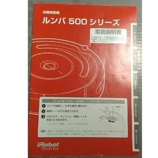 アイロボット(iRobot)のルンバ 500シリーズ 取扱説明書 527/537577付属品(掃除機)
