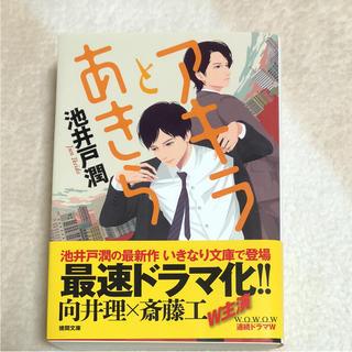 アキラとあきら(文学/小説)