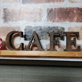 「CAFE」のアルファベットの置物(雑貨)