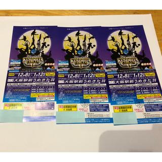 ✴︎きのした大サーカス 大阪 平日ご招待券3枚✴︎(サーカス)