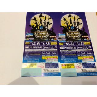 ✴︎きのした大サーカス 大阪 平日ご招待券2枚✴︎(サーカス)