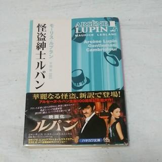 怪盗紳士ルパン(文学/小説)
