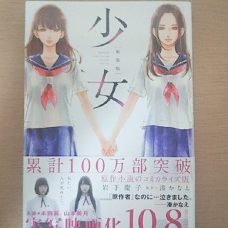 コウダンシャ(講談社)の「少女」湊かなえ、岩本慶子(文学/小説)