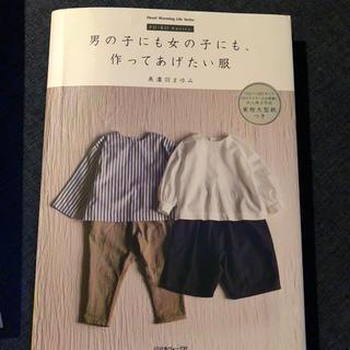 男の子にも女の子にも、作ってあげたい服(住まい/暮らし/子育て)
