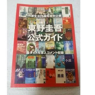 東野圭吾 公式ガイド 本人コメント収録(文学/小説)