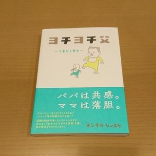 【新品】 ヨチヨチ父(住まい/暮らし/子育て)