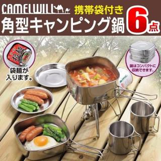 ★超人気★乾麺サイズ!キャンピング鍋 6点 セット(調理器具)