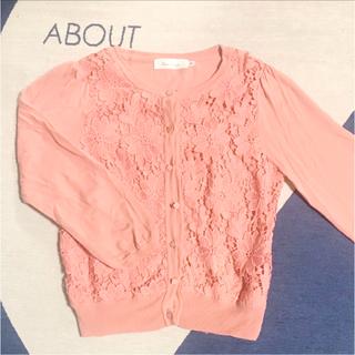 クチュールブローチ(Couture Brooch)のコットン100% カーディガン(カーディガン)
