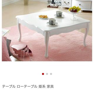 姫系 白 テーブル (ローテーブル)