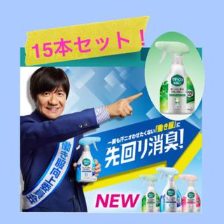 カオウ(花王)の緑15)new リセッシュ グリーンハーブ15本セット(日用品/生活雑貨)
