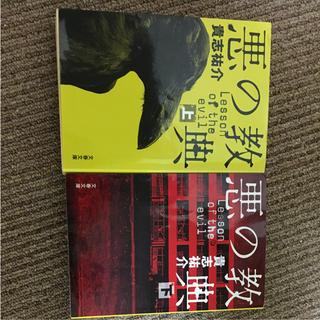 悪の教典 上巻 下巻(文学/小説)