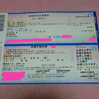 落語チケット★春風亭昇太 独演会(落語)