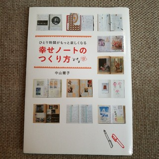 「ひとり時間がもっと楽しくなる幸せノートのつくり方」 中山庸子(住まい/暮らし/子育て)