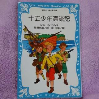 十五少年漂流記(文学/小説)