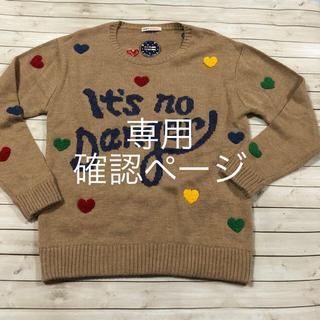 ラフ(rough)のrough サンプル品セーター   専用ページ(^^)(ニット/セーター)