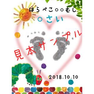 はらぺこあおむし手形アート(手形/足形)