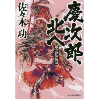 慶次郎 北へ(文学/小説)