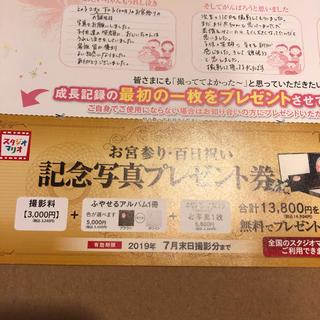 キタムラ(Kitamura)のスタジオマリオ プレゼント券 記念写真(その他)