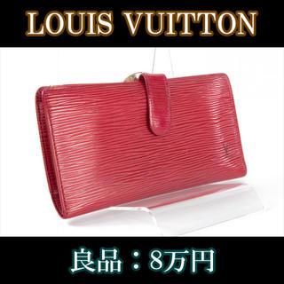 ルイヴィトン(LOUIS VUITTON)の【お値引交渉大歓迎・良品・送料無料・本物】ヴィトン・財布(人気・女性・D072)(財布)