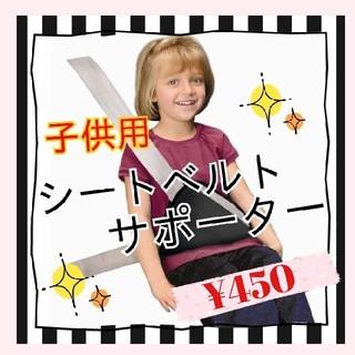 シートベルトサポーター♡子ども♡補助♡3color(自動車用チャイルドシートクッション )