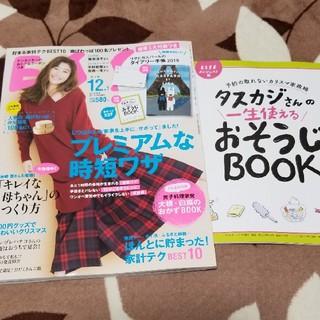 ESSE 2018/12月号 最新号 雑誌 一部付録(住まい/暮らし/子育て)