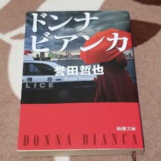 ドンナビアンカ 誉田哲也(文学/小説)