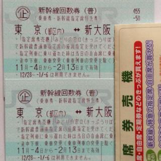 ジェイアール(JR)の新幹線 チケット 2枚、東京⇄新大阪(鉄道乗車券)