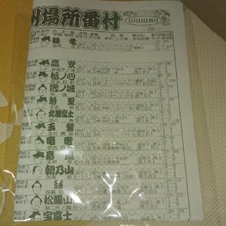 【即購入可能】大相撲 番付表~新品/未使用~折り畳みご発送させて頂きます♥️(相撲/武道)
