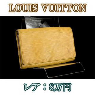 ルイヴィトン(LOUIS VUITTON)の【お値引交渉大歓迎・レア・送料無料・本物】ヴィトン・財布(人気・女性・D067)(財布)