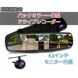 【4.3インチモニター内蔵】【リアカメラ付】ミラー一体型ドライブレコーダー