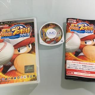 プレイステーションポータブル(PlayStation Portable)の実況パワフルプロ野球 2013(携帯用ゲームソフト)