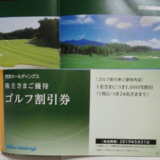 2枚で★西武ゴルフ割引券(ゴルフ場)