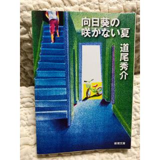 向日葵の咲かない夏(文学/小説)