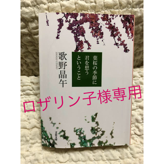 葉桜の季節に君を想うということ(文学/小説)