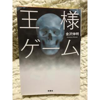 王様ゲーム(文学/小説)