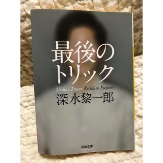 最後のトリック(文学/小説)