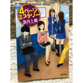 4ページミステリー(文学/小説)