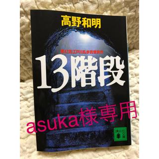 13階段(文学/小説)