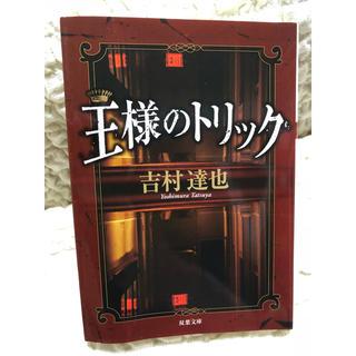 王様のトリック(文学/小説)