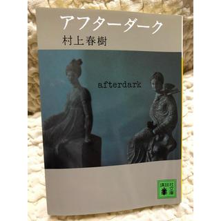 アフターダーク(文学/小説)