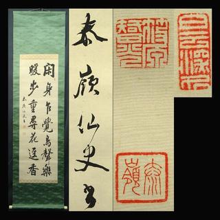 掛軸 泰嶺 銘『二行書』絹本 無地箱付 掛け軸 a043014(書)